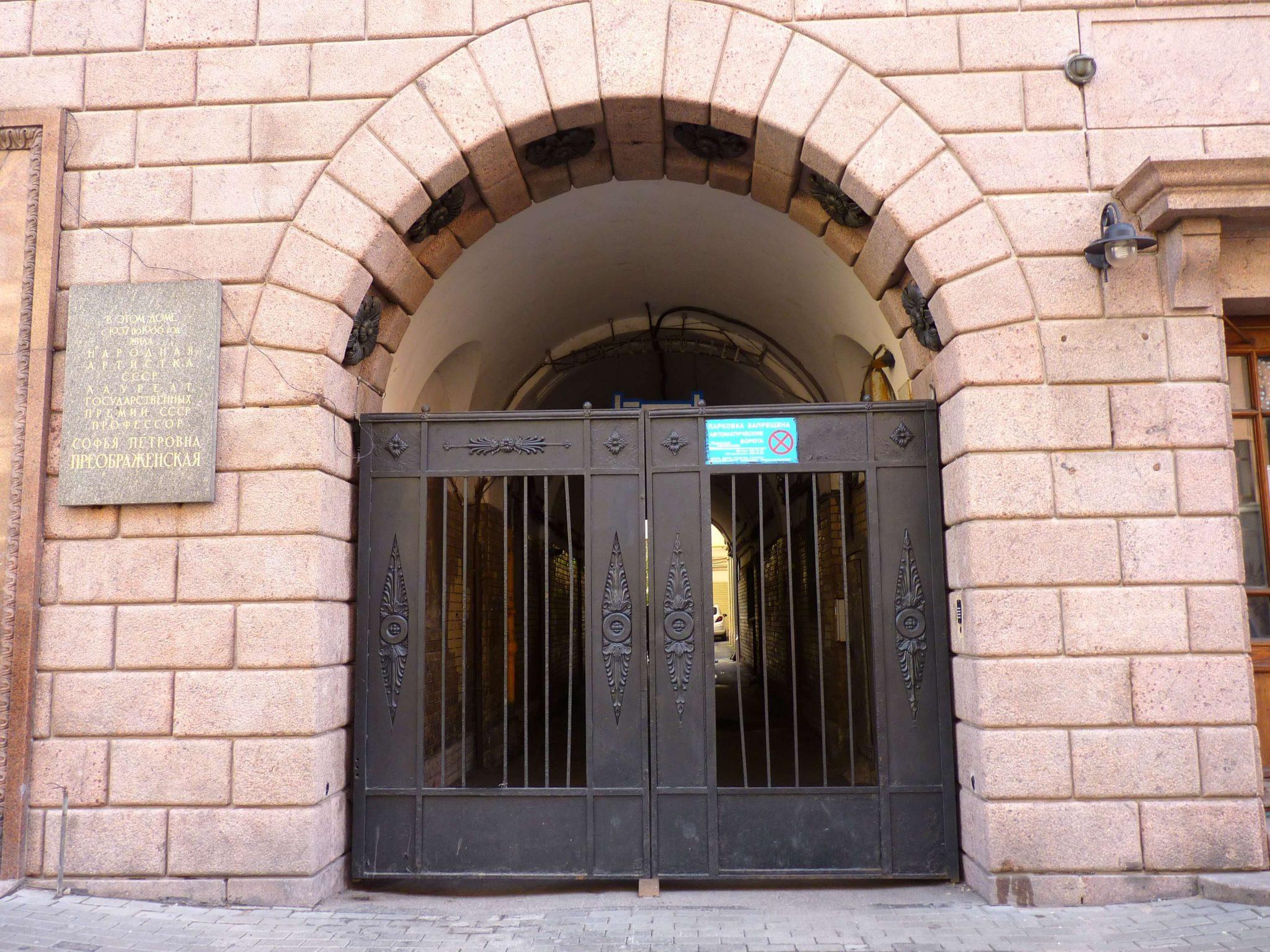 Simple Hostel portão exterior São Petersburgo Rússia Mundo Indefinido