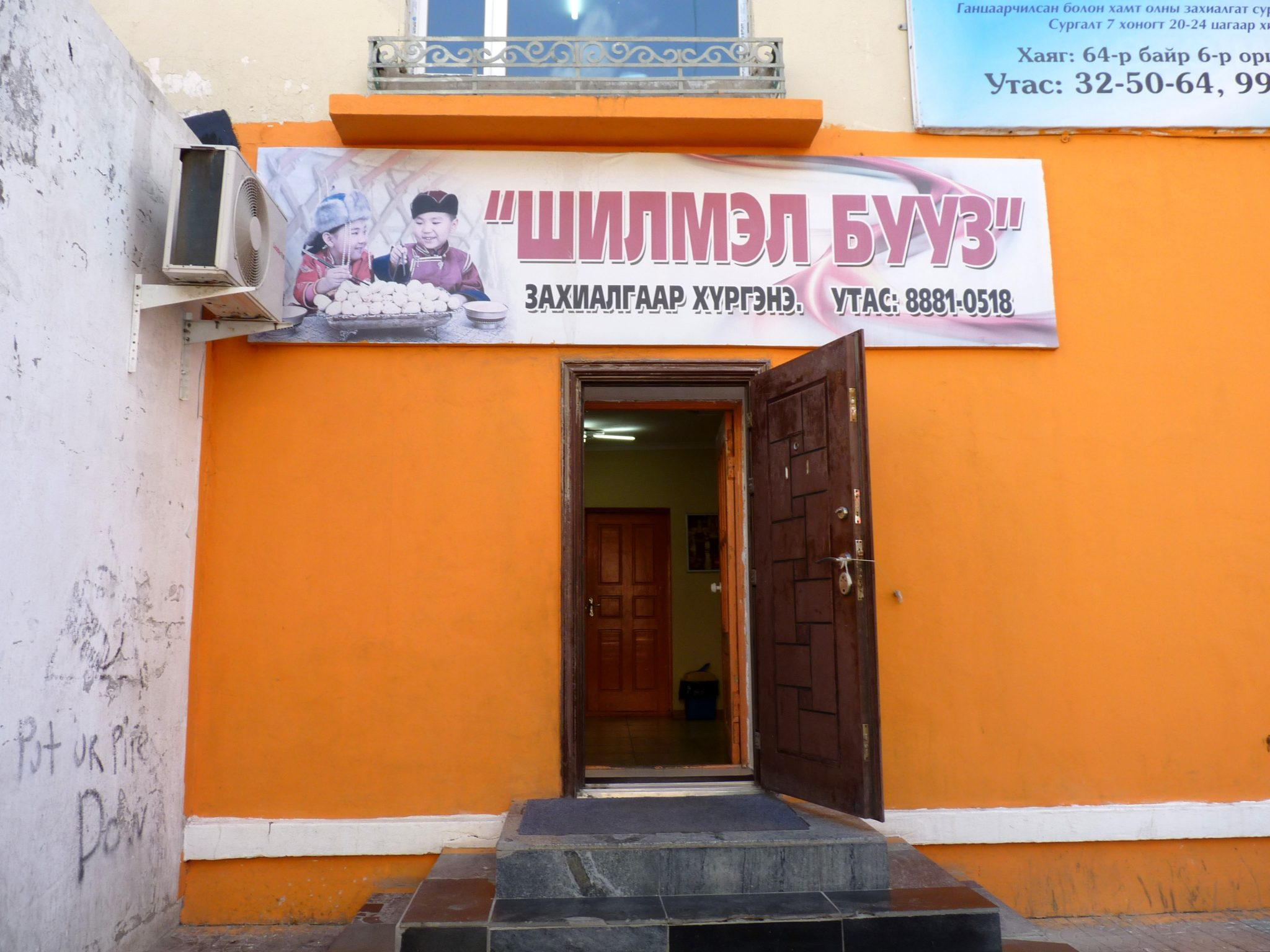 Shilmel Buuz 01 Ulaanbaatar Mongólia Mundo Indefinido